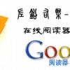 在线RSS阅读器专题介绍-Google Reader