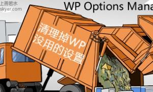WP Options Manager 简体中文语言包(汉化版)
