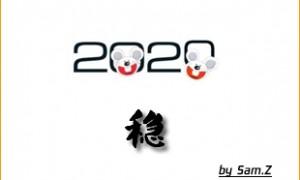 忧郁2019,稳定2020