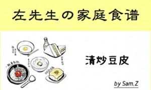 家庭食谱之清炒豆皮条