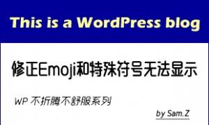 修正WordPress Emoji和特殊符号无法显示