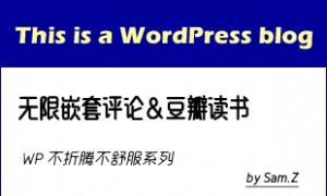 WordPress评论无限嵌套和豆瓣读书