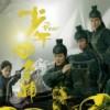 TVB电视剧-《少年四大名捕》观后感