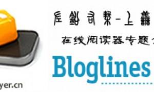 在线RSS阅读器专题介绍-Bloglines
