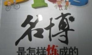 收到秋叶签名版《名博是怎么炼成的》
