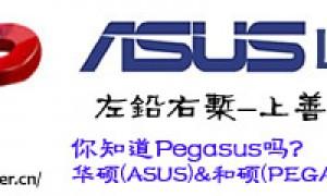 Pegasus-华硕(ASUS), 和硕(PEGATRON)英文名称的由来