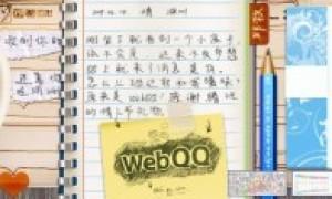 WebQQ第三期封测开启, 任意帐号均可登录