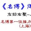 传递《名博》: 上海第一棒, 睡到自然醒