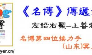 传递《名博》: 山东第四棒, 冥月lxwe