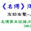 传递《名博》: 四川第五棒, 天大