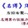 传递《名博》: 贵州第六棒, 黔山毛豆