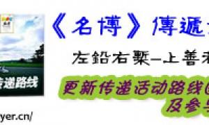 更新《名博》传递活动路线图及参与成员