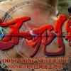 推荐国人制作的街机游戏: 东东不死传说