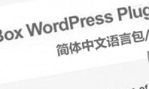 WP Greet Box 简体中文语言包(汉化版)