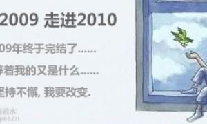 别了2009, 走进2010