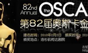 2010年第82届奥斯卡获奖电影下载及名单