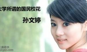 孙文婷静态电影-王权之南子传奇下载