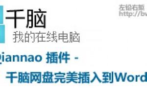 WP-Qiannao: 千脑网盘的WordPress插件