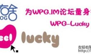 WPG-Lucky: WPG 论坛 I Feel Lucky 活动WP插件