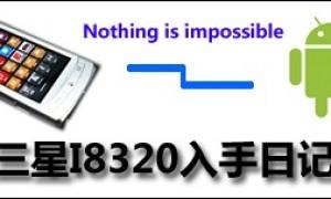 三星I8320入手日记: I8320到底怎么样?