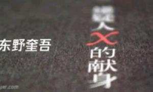 《嫌疑人X的献身》案情分析和人物关系图