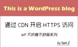 使用腾讯云CDN为虚拟主机开启HTTPS