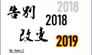 告别2018,改变2019