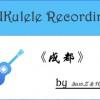 《成都》尤克里里弹唱练习