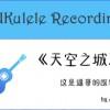 李志《天空之城》尤克里里弹唱练习