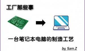 一台笔记本电脑的生产流程