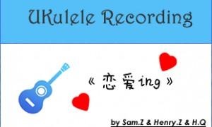 《恋爱ing》尤克里里弹唱练习