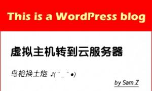 顺利把wordpress从虚拟主机转到云服务器