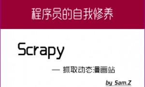 使用scrapy爬取动态漫画站