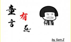 童言有忌-宥宥语录