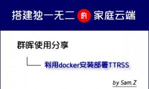 群晖使用docker安装并部署TTRSS