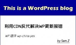 如何解决WordPress更新升级报错429